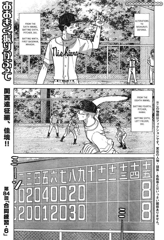 Ookiku Furikabutte 84 Page 2
