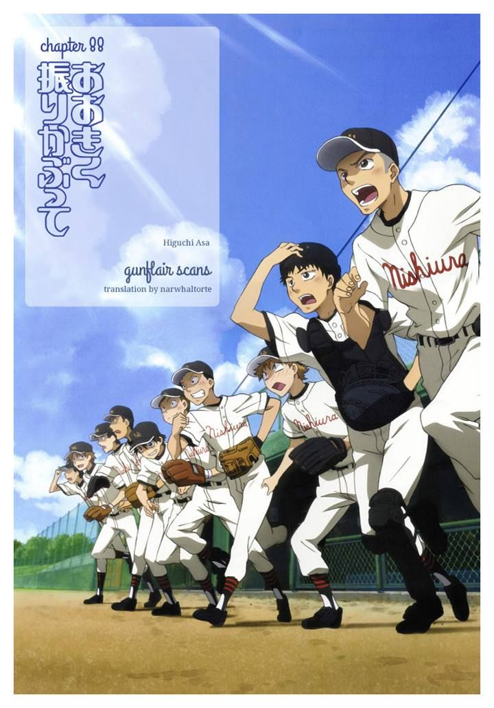 Ookiku Furikabutte 88 Page 1