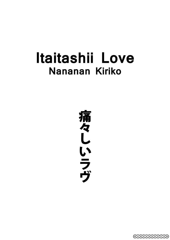 Itaitashii Love 1.1 Page 2