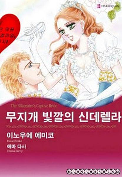 Nijiiro no Cinderella 2 Page 1