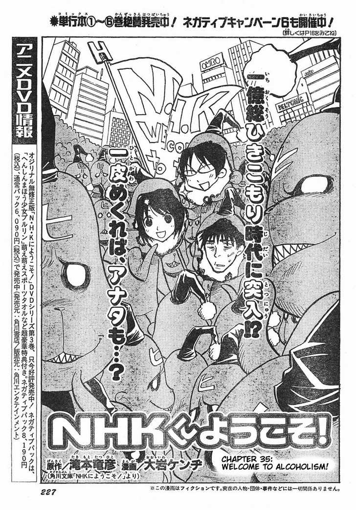 Welcome to the NHK! 35 Page 1