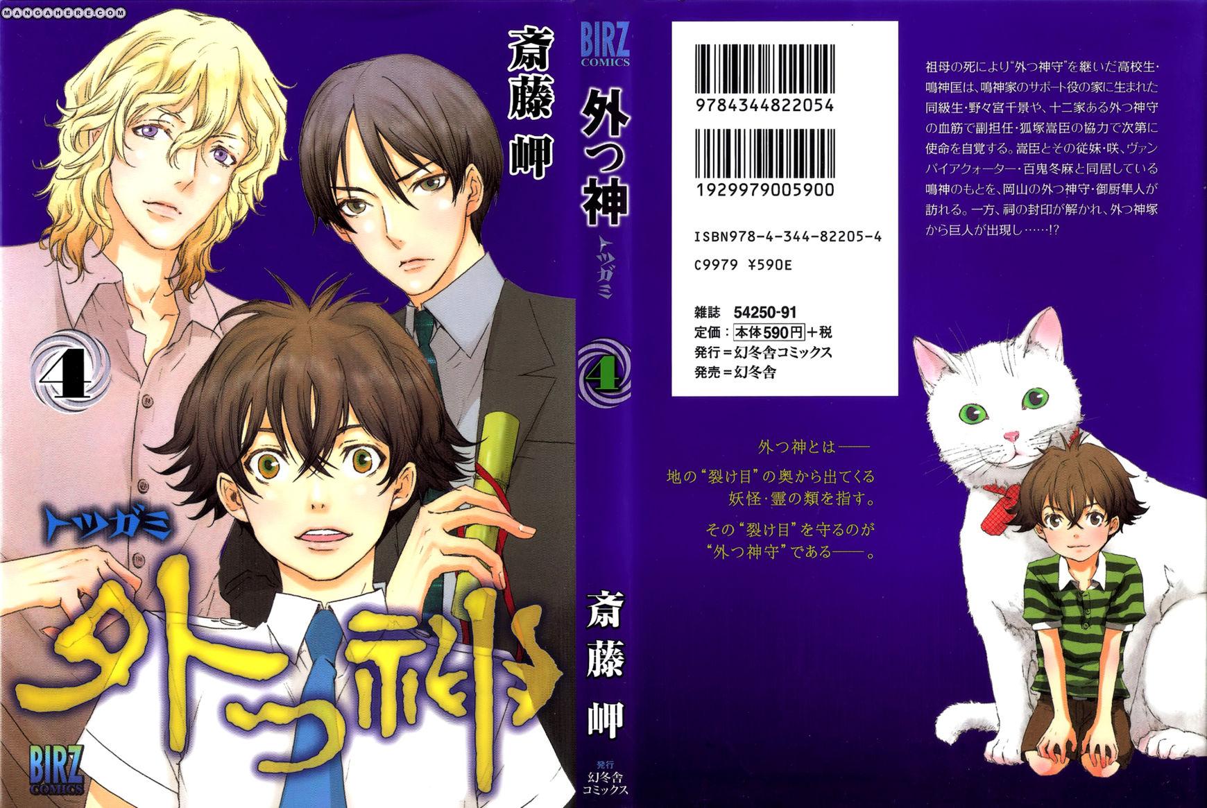 Totsugami 18 Page 3