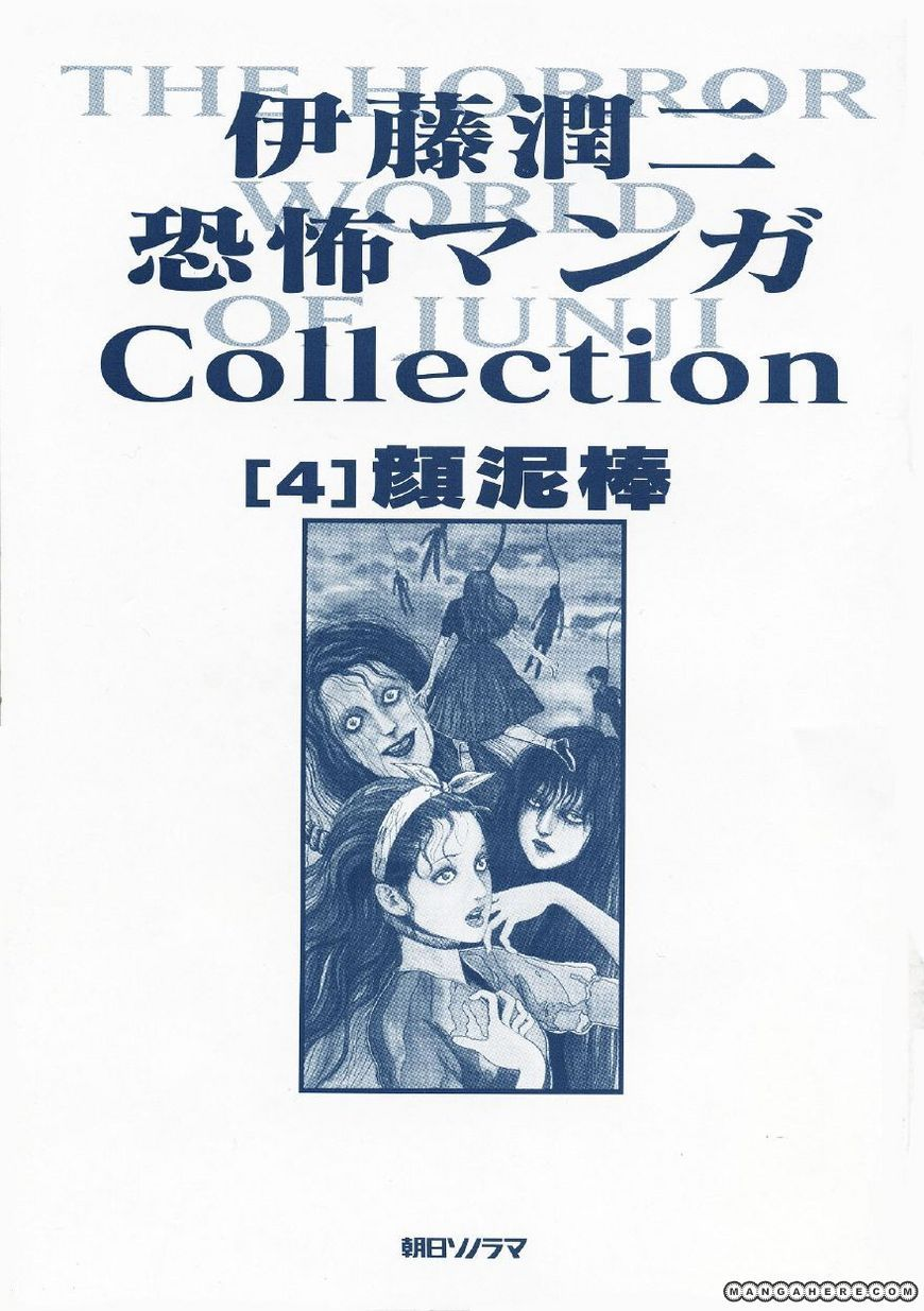 Itou Junji Kyoufu Manga Collection 1 Page 3