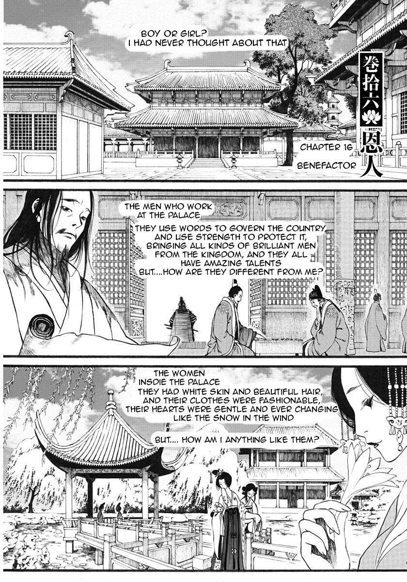 Chouka Kou 16 Page 1