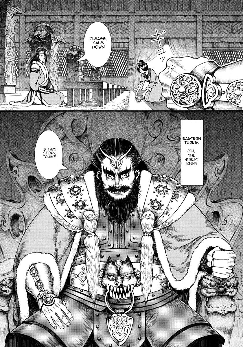 Chouka Kou 18 Page 2