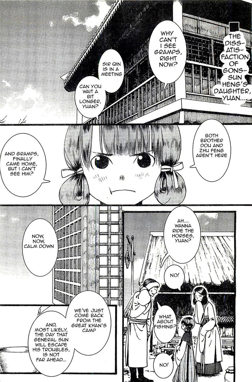 Chouka Kou 24 Page 2