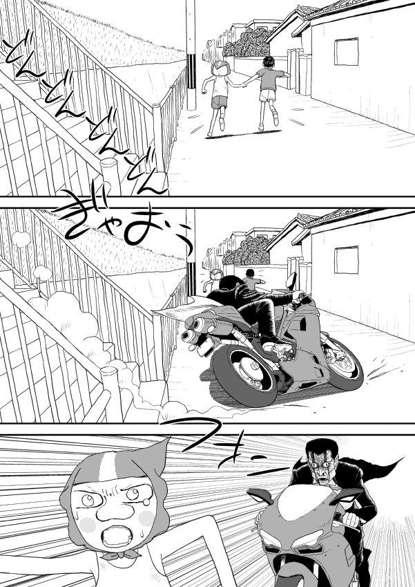 Paperakyu 12 Page 2