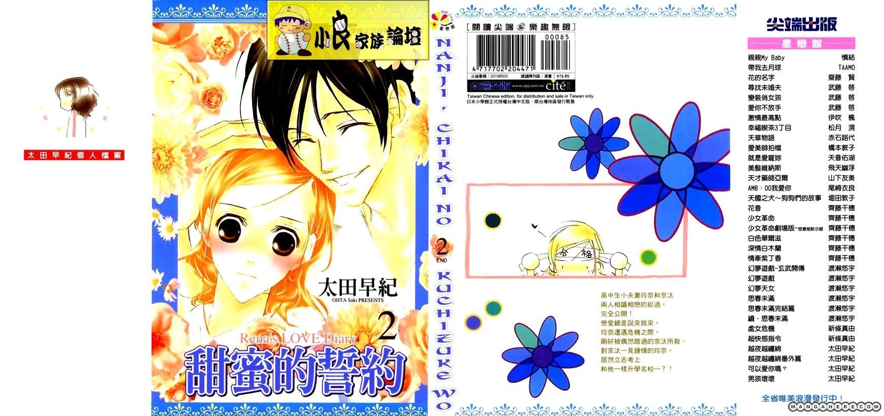 Nanji, Chikai no Kuchizuke wo... 5 Page 2
