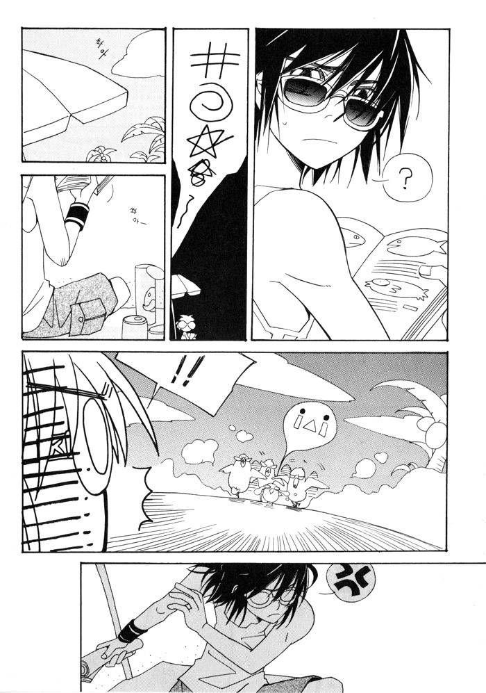 Annyeong, Pi 7 Page 2