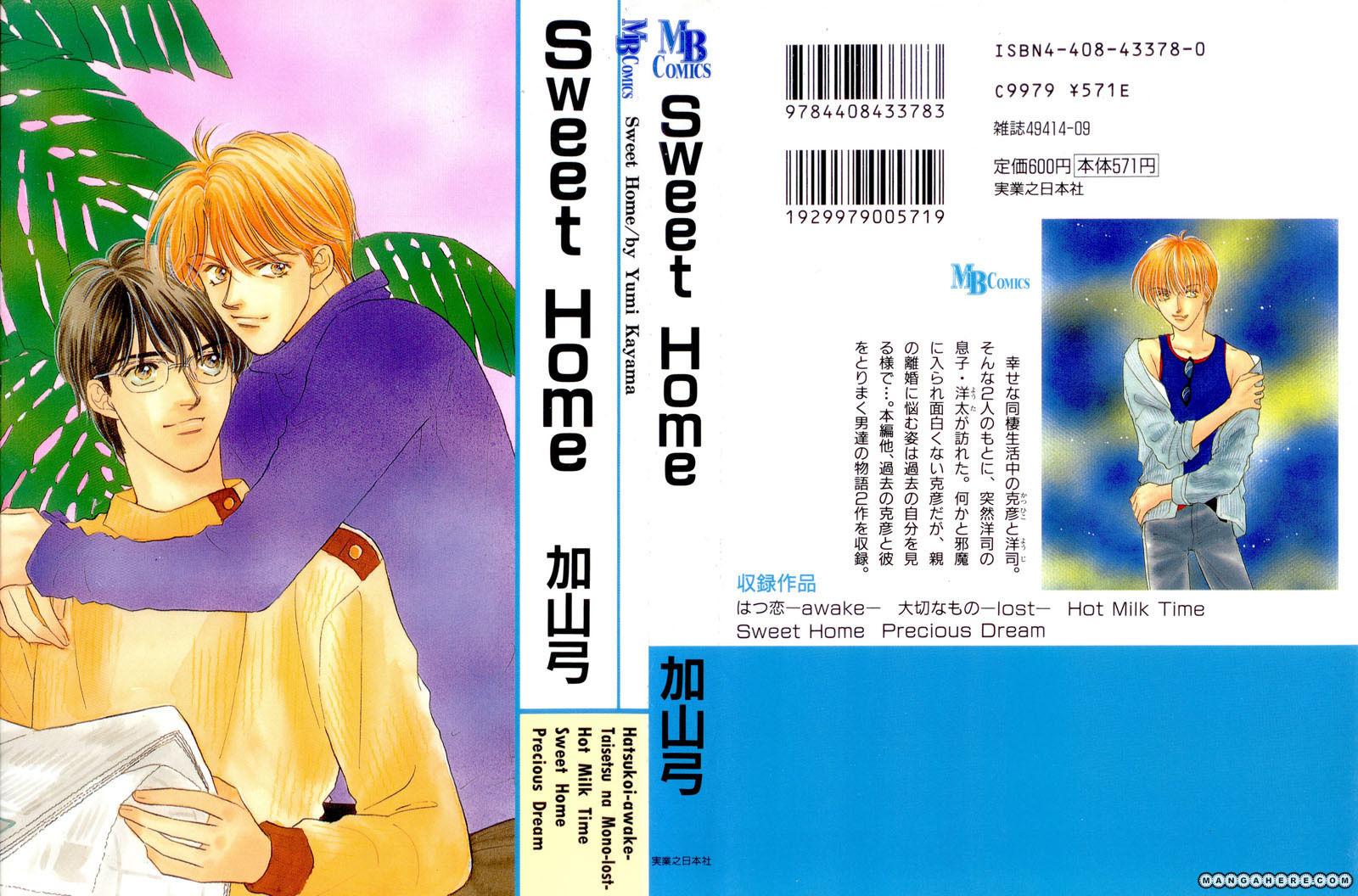 Sweet Home (KAYAMA Yumi) 1 Page 1