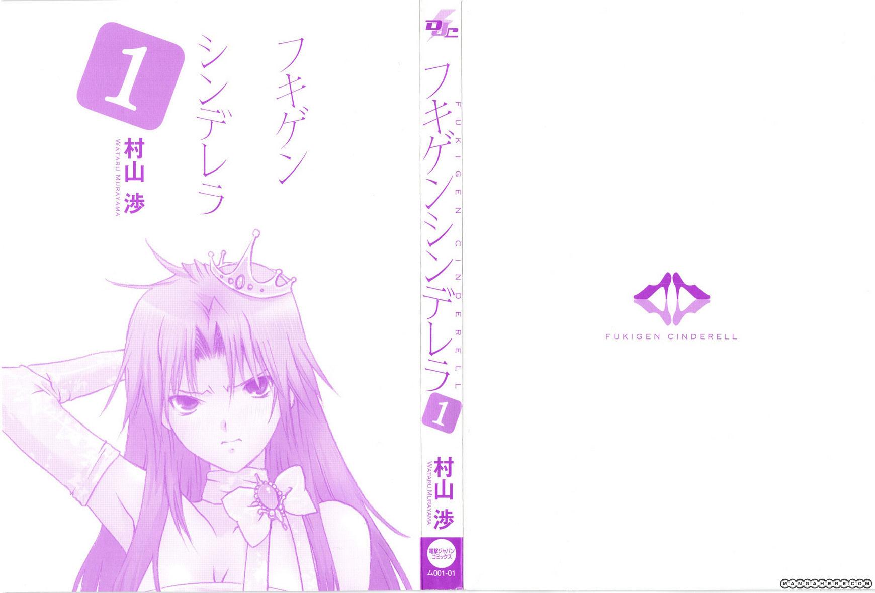 Fukigen Cinderella 1 Page 2