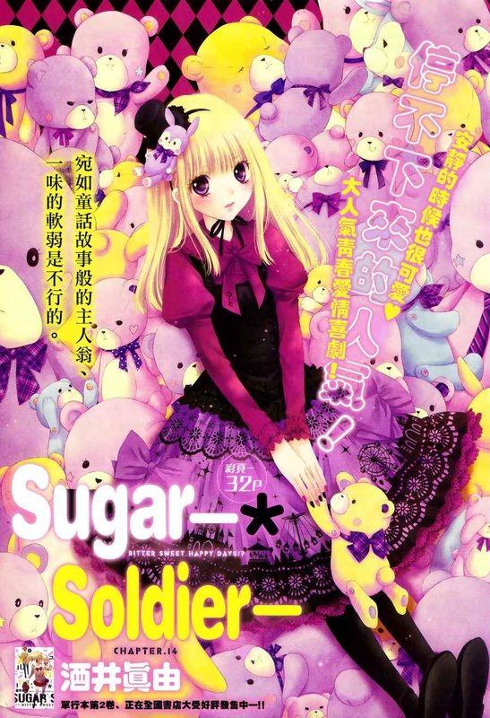 Sugar Soldier 14 Page 1