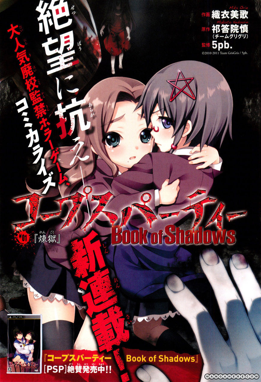 Corpse Party: Book of Shadows 1 Page 1