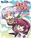 Angel Beats! The 4-Koma - Bokura No Sensen Koushinkyoku