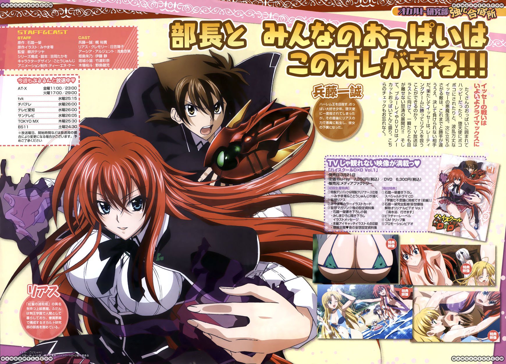 High-School DxD 15 Page 2