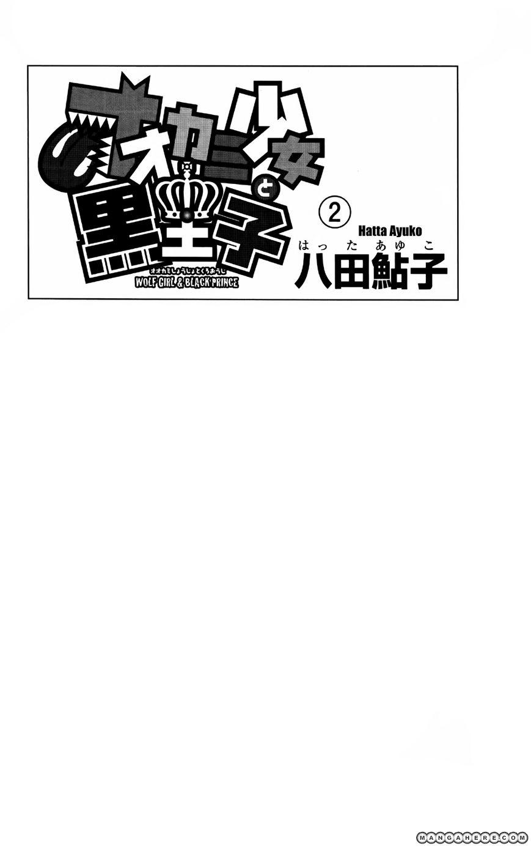 Ookami Shoujo To Kuro Ouji 5 Page 3
