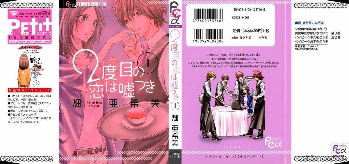 2 Dome No Koi Wa Usotsuki 1 Page 1