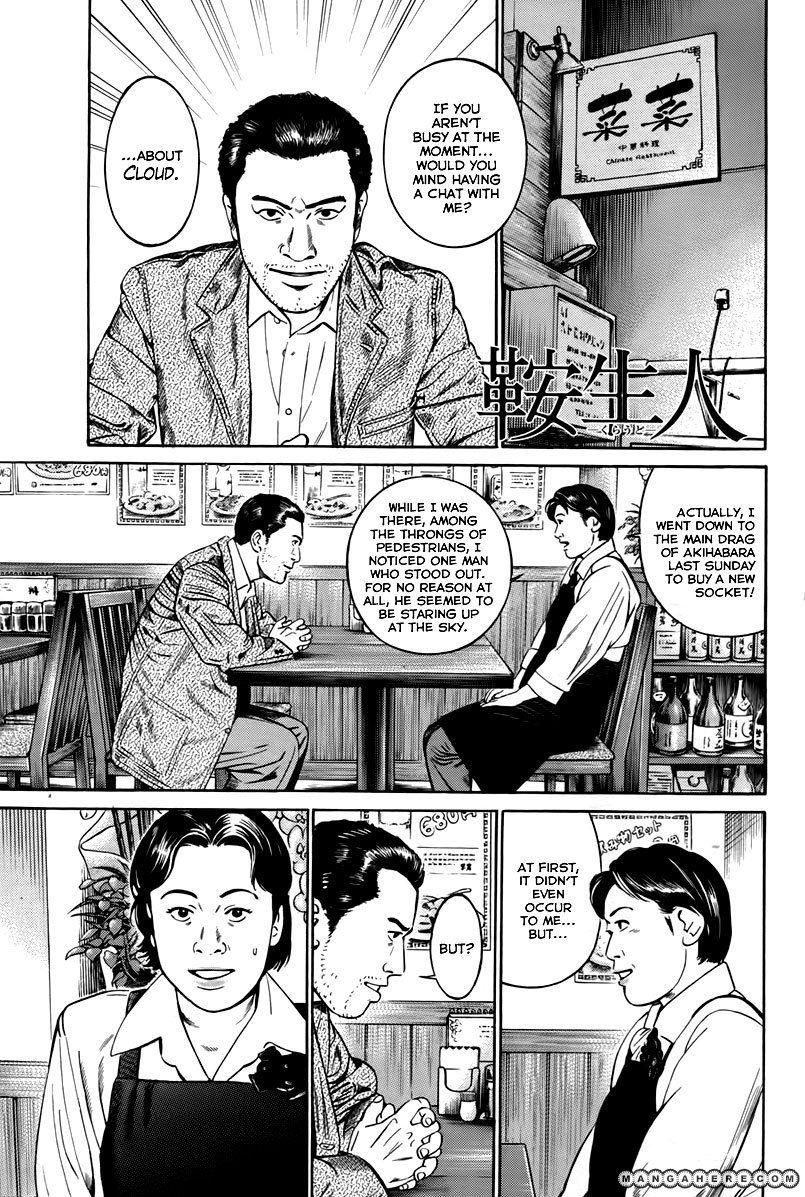 Kuraudo (Noujou Junichi) 3 Page 2