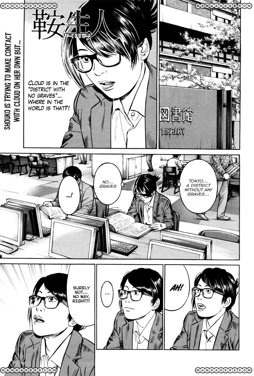 Kuraudo (Noujou Junichi) 5 Page 2