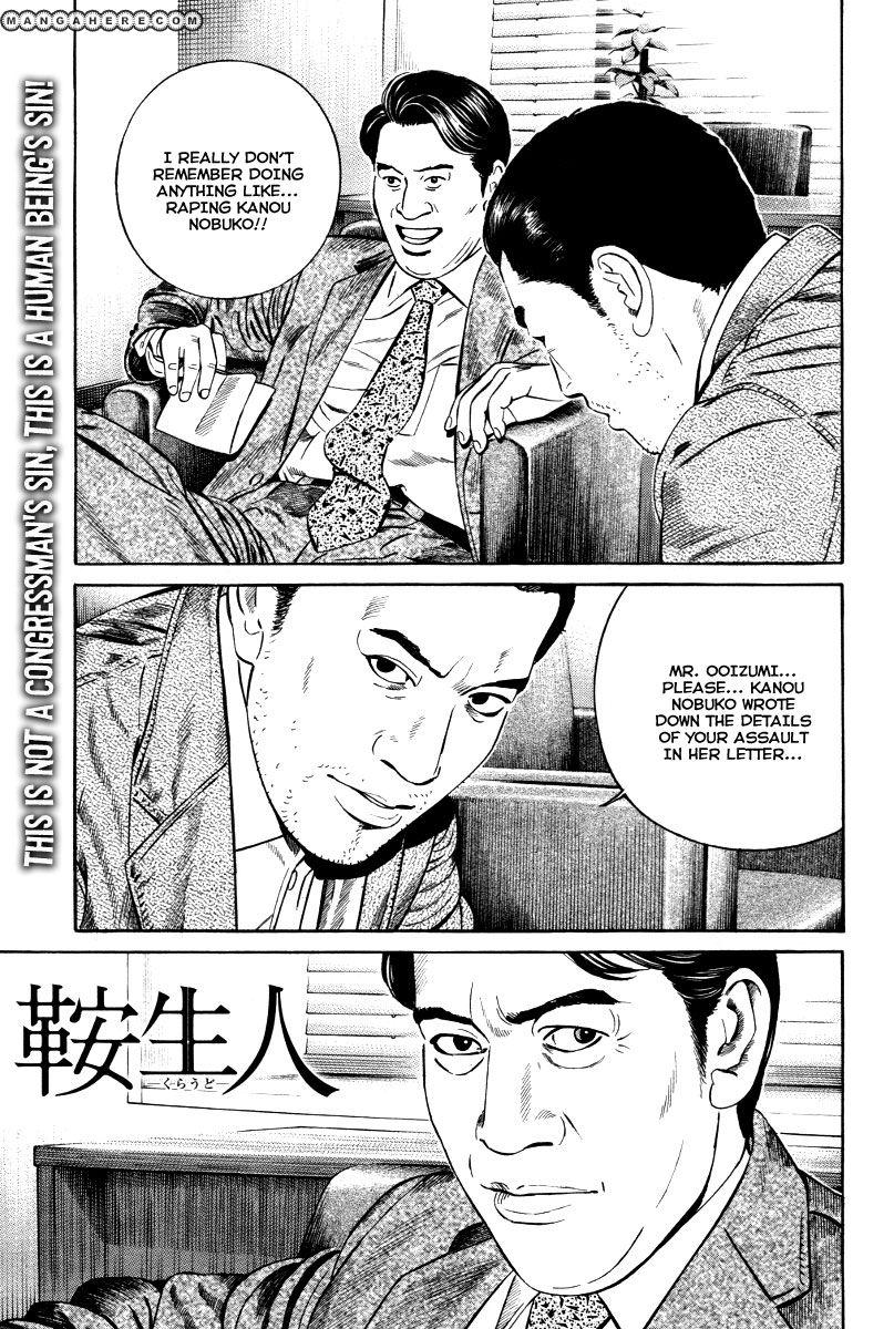 Kuraudo (Noujou Junichi) 10 Page 2