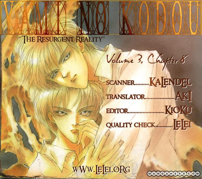 Yami no Kodou 8 Page 1