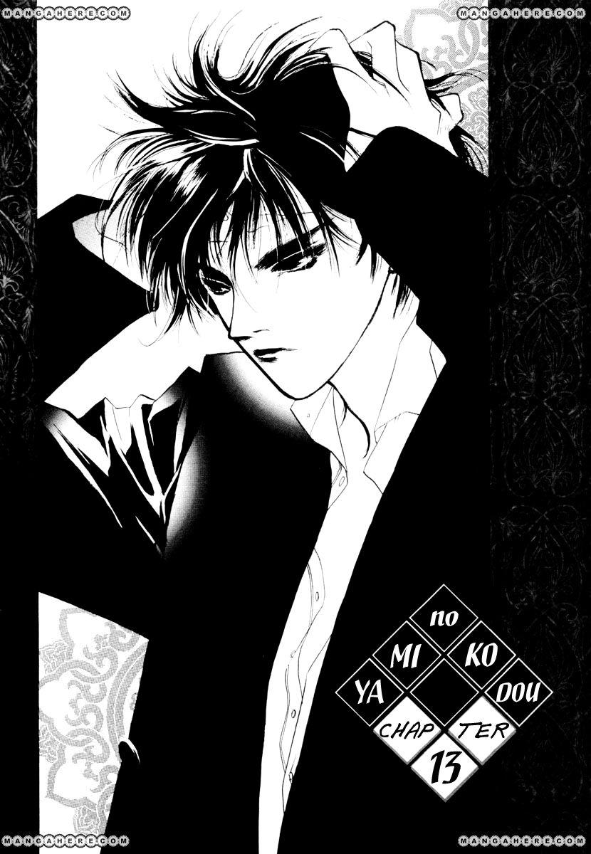 Yami no Kodou 13 Page 2