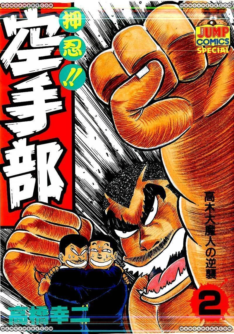 Osu Karatebu 10 Page 2