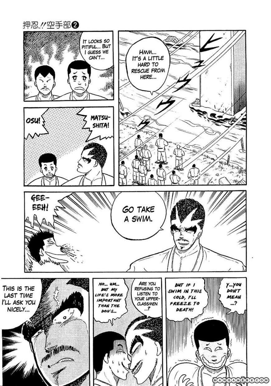 Osu Karatebu 15 Page 2