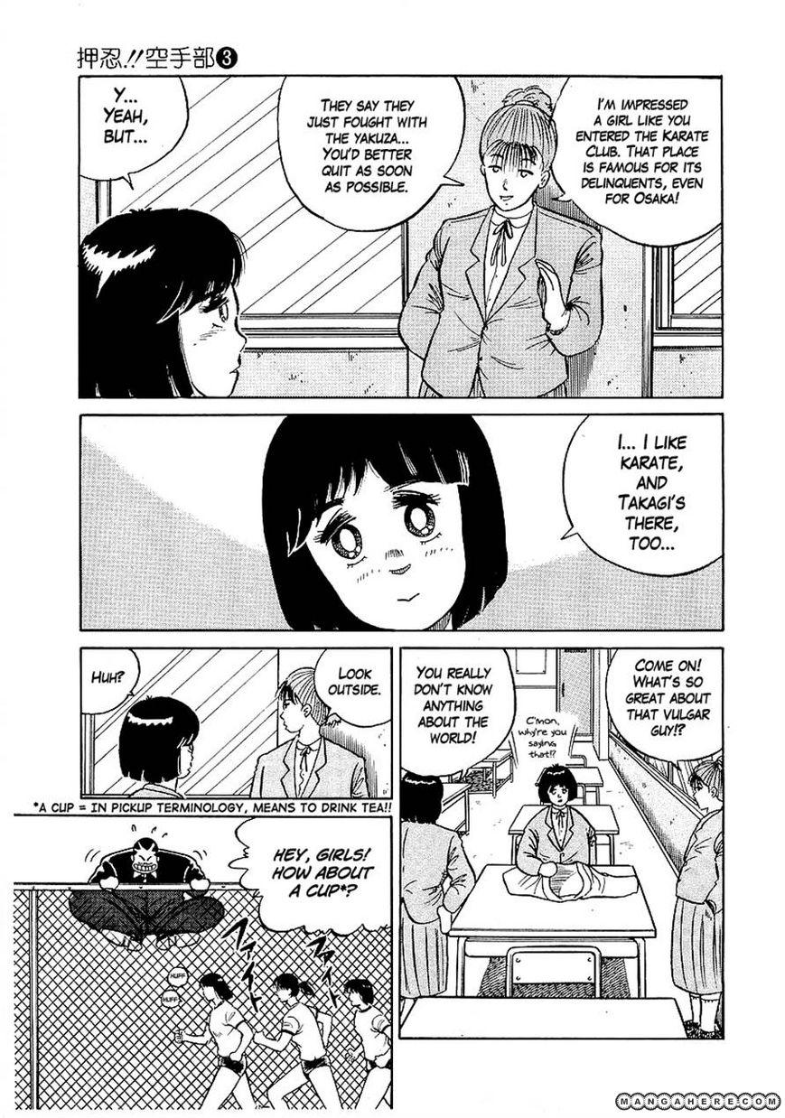 Osu Karatebu 21 Page 3