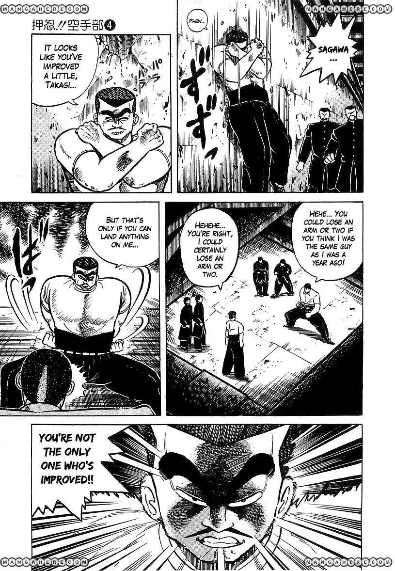 Osu Karatebu 32 Page 4