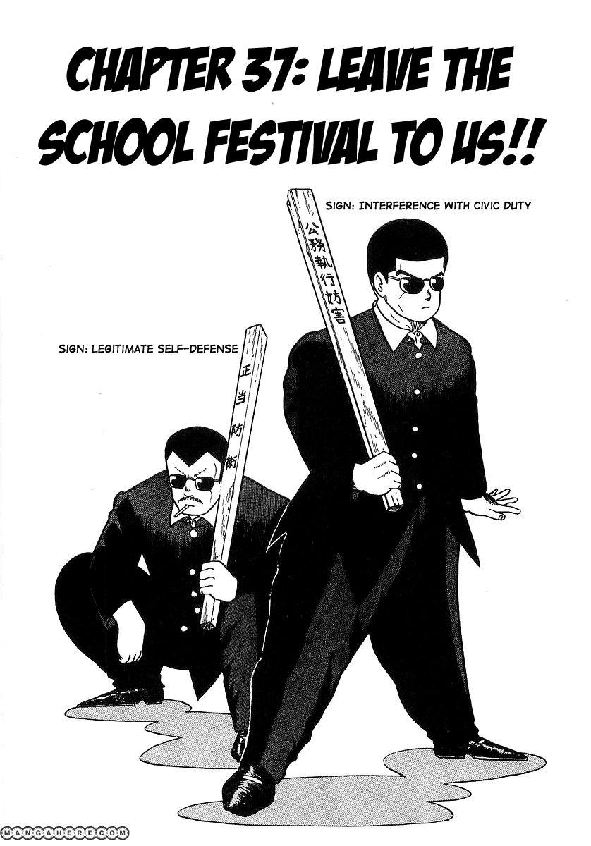 Osu Karatebu 37 Page 1