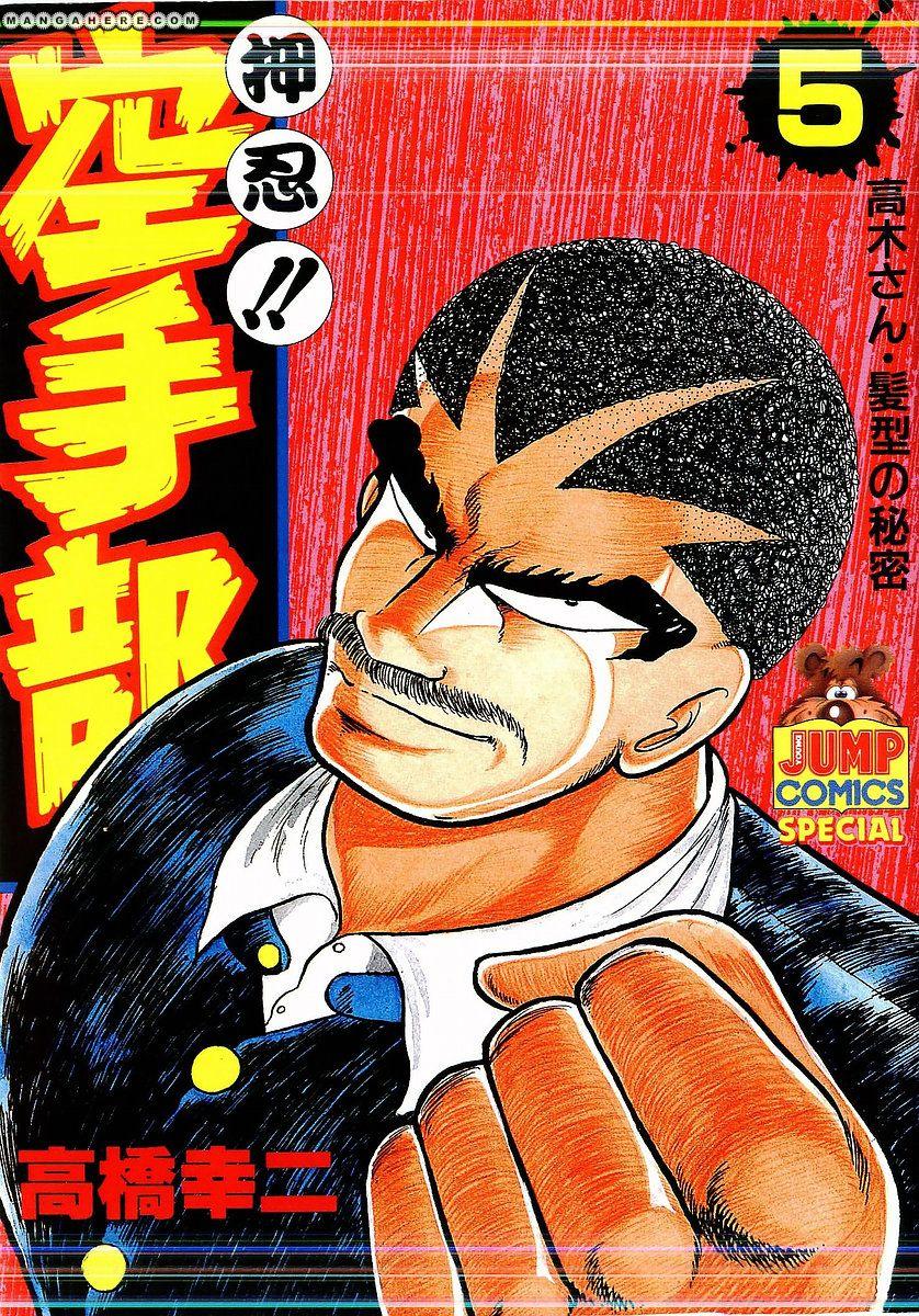 Osu Karatebu 39 Page 1
