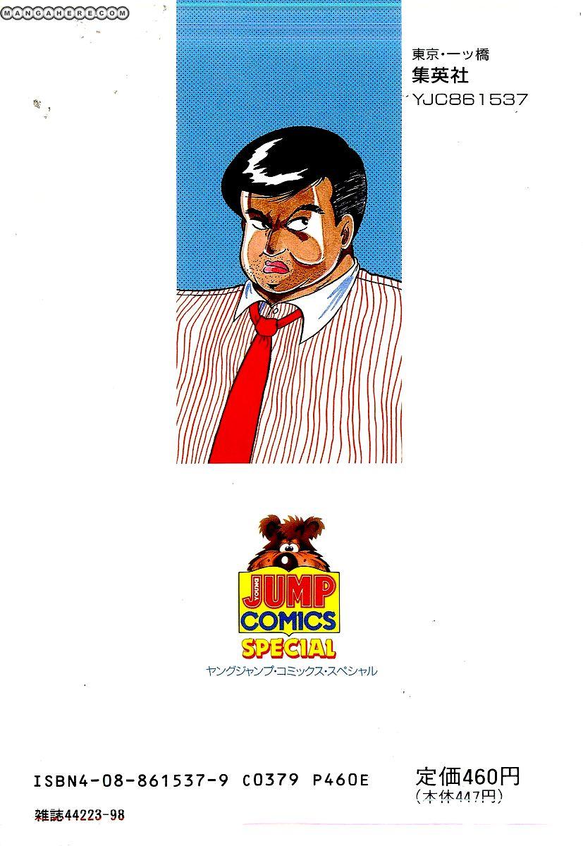 Osu Karatebu 58 Page 2