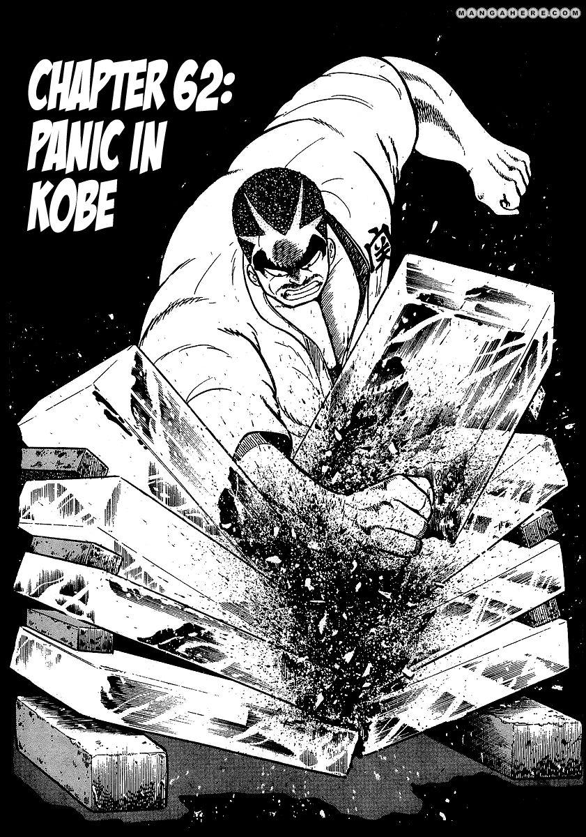 Osu Karatebu 62 Page 1
