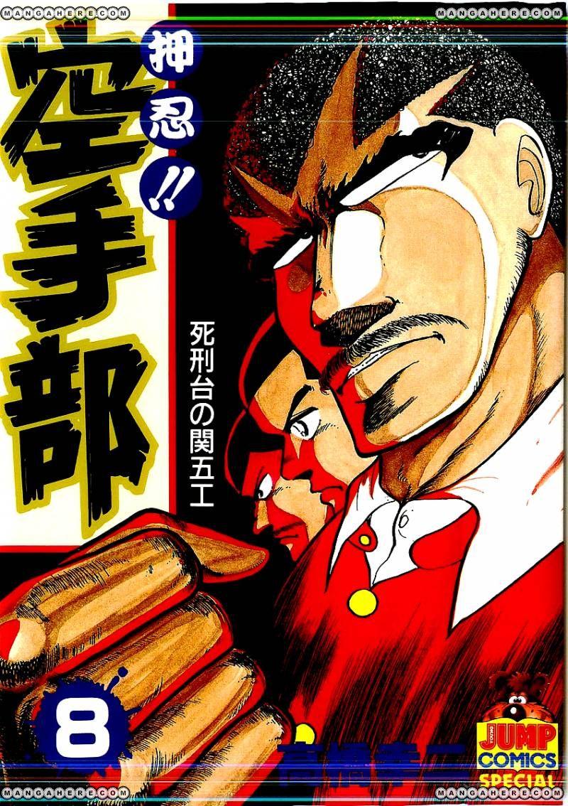 Osu Karatebu 69 Page 1