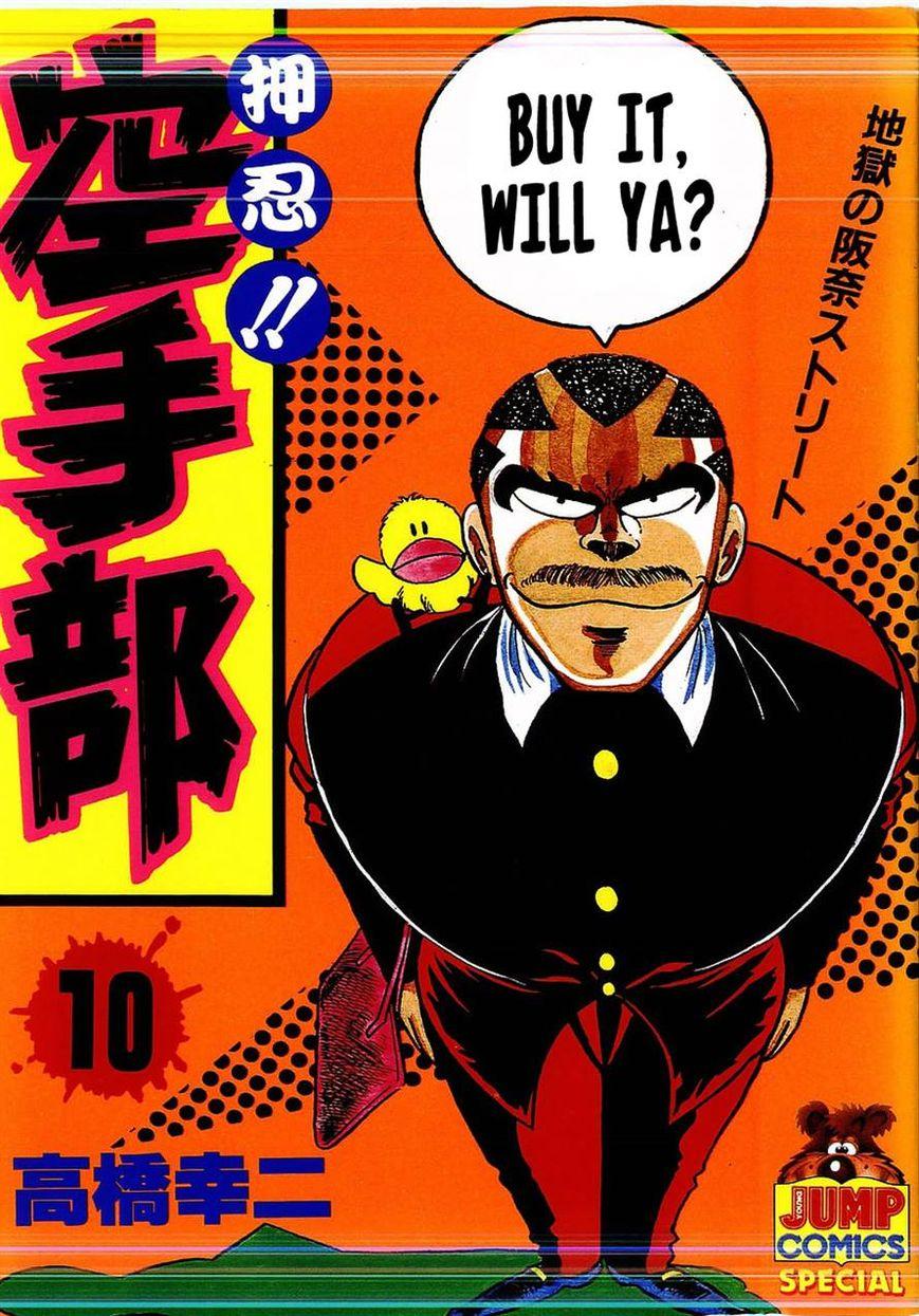 Osu Karatebu 90 Page 1