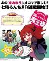Maoyuu 4-Koma: You're Horrible, Maou-sama!