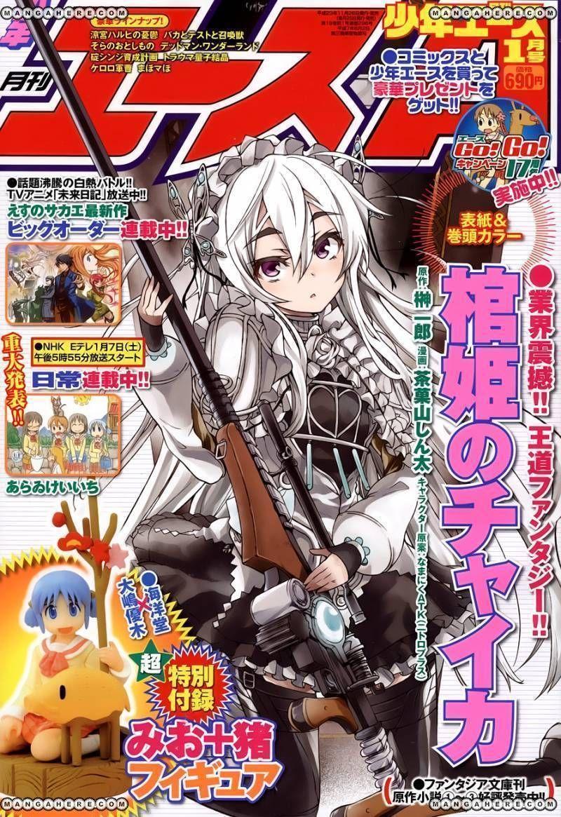 Hitsugime no Chaika 2 Page 2