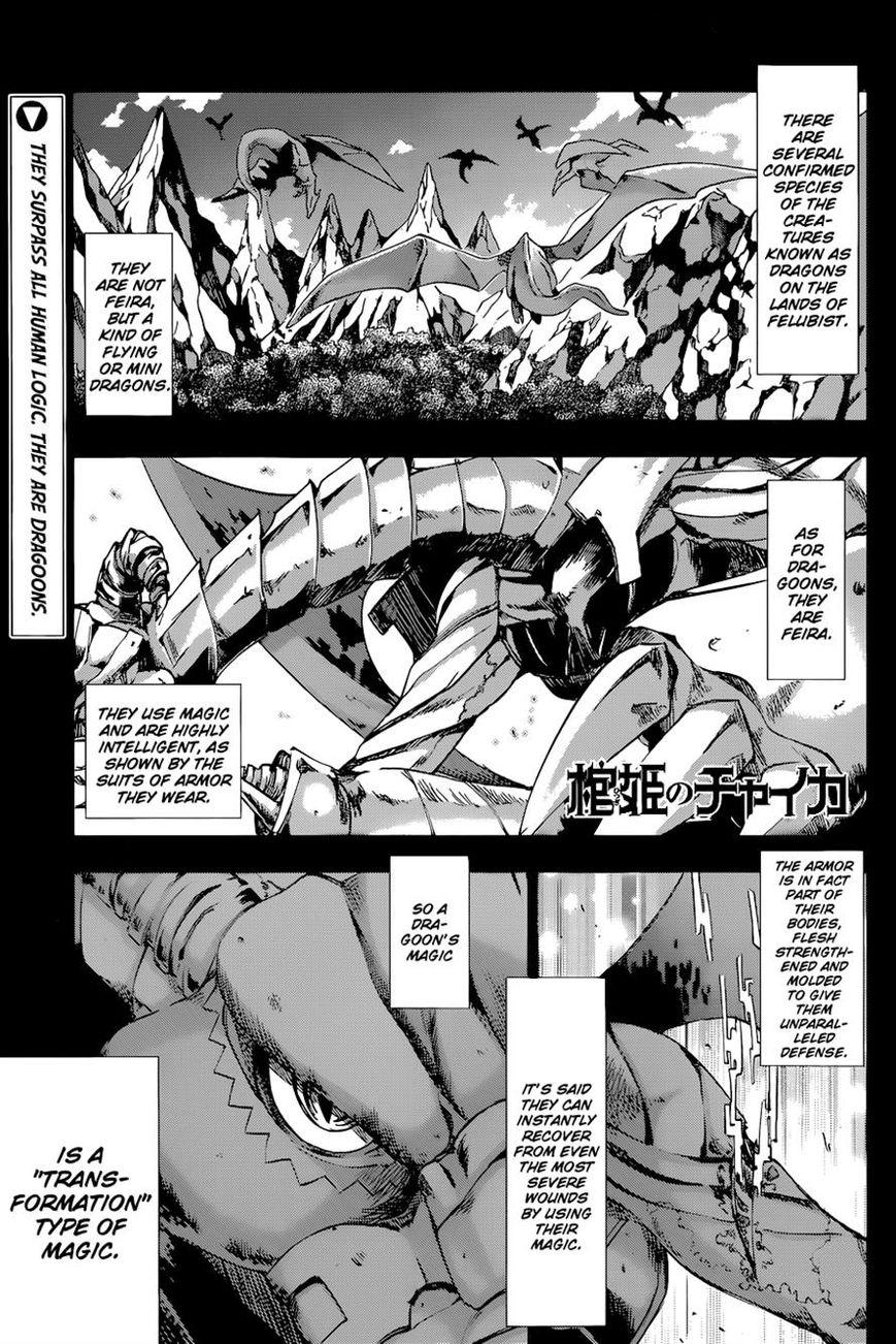 Hitsugime no Chaika 21 Page 1