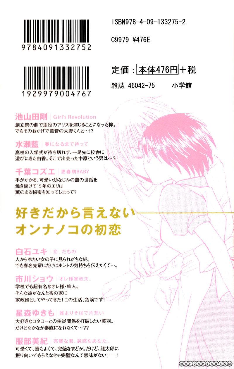 Houkago, Kimi to Koi o Shite. 1 Page 2