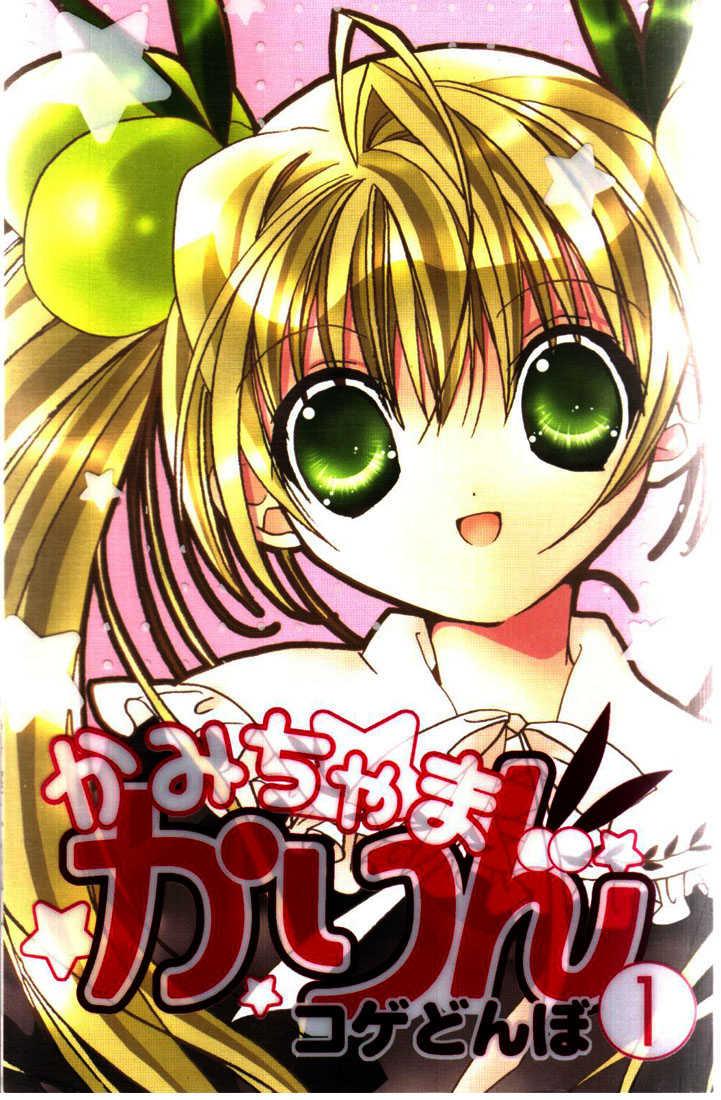 Kamichama Karin 1 Page 1