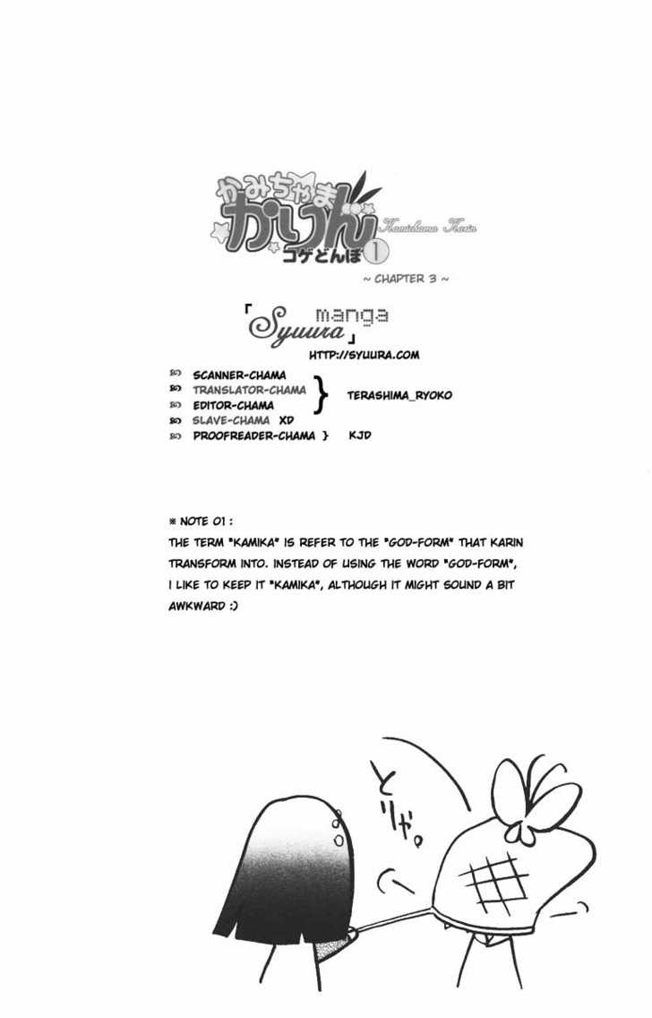 Kamichama Karin 3 Page 2