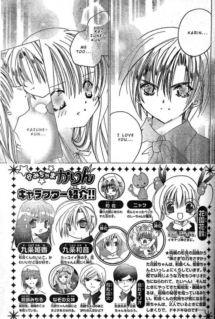 Kamichama Karin 18 Page 3