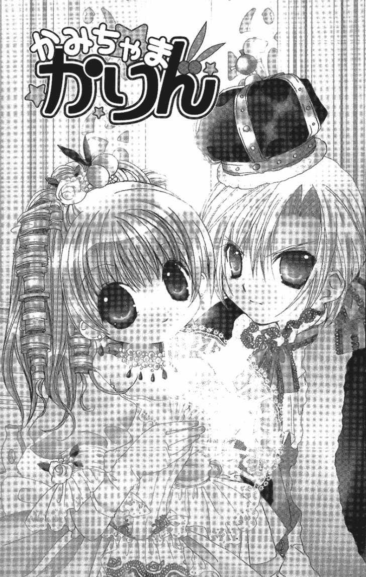 Kamichama Karin 22 Page 2