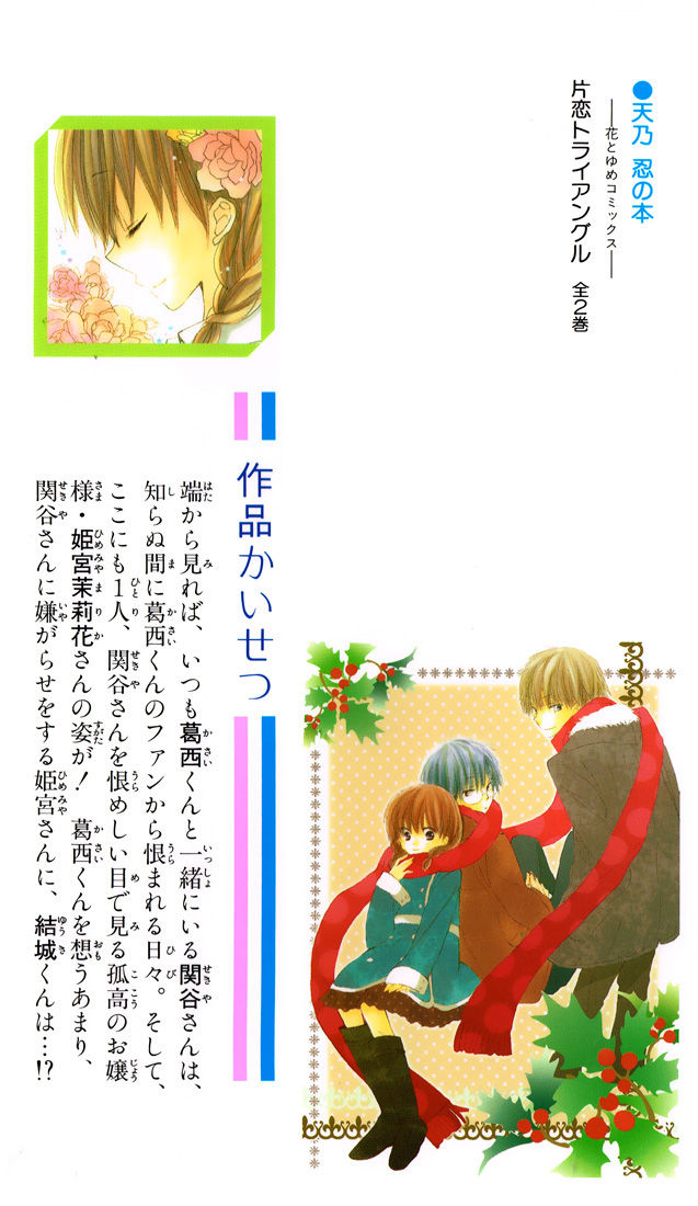 Katakoi Triangle 5 Page 3