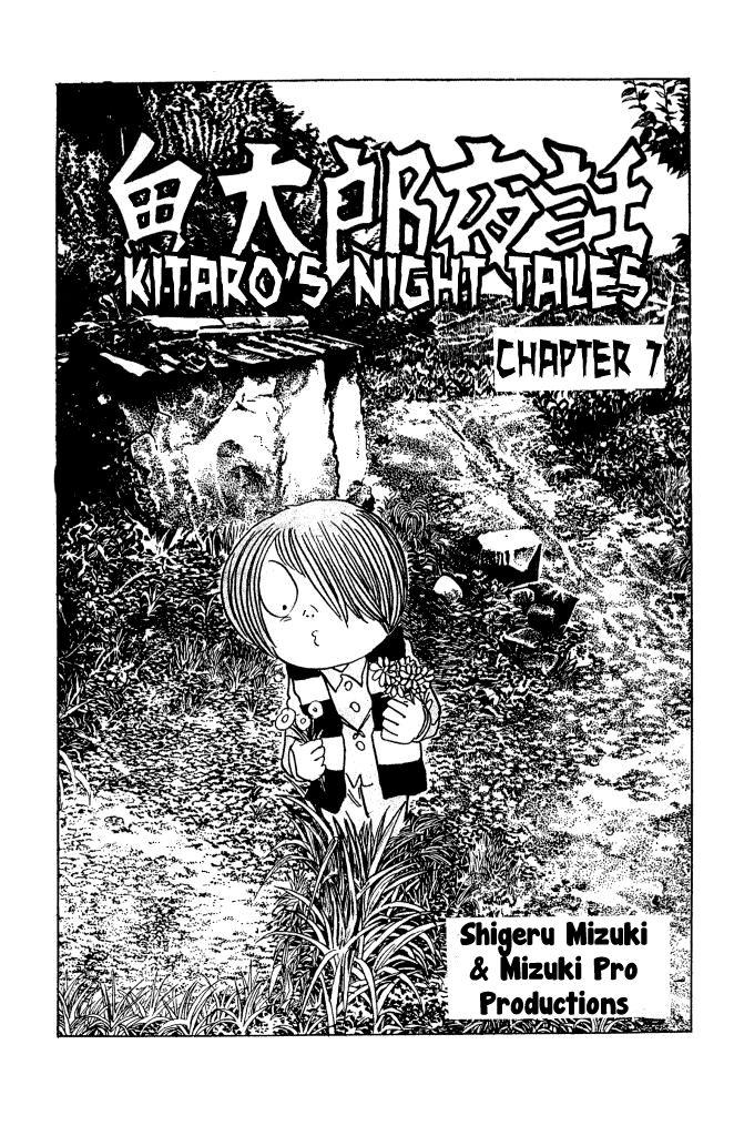 Gegege No Kitarou 8 Page 2