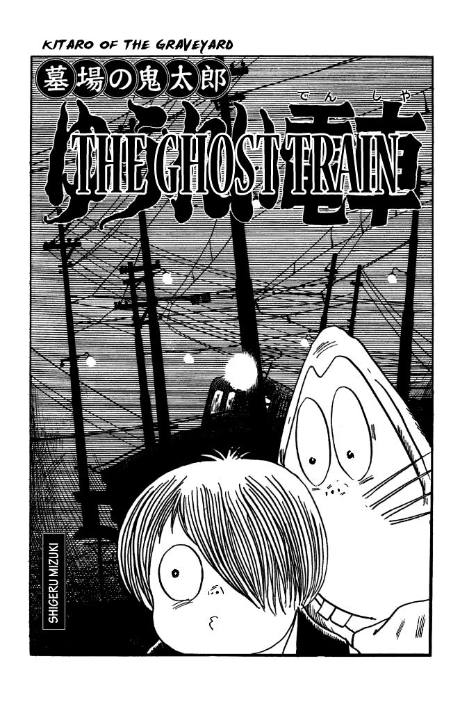 Gegege No Kitarou 24 Page 1