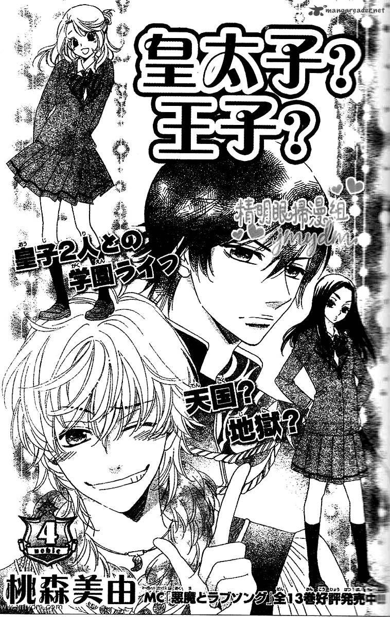 Ouji ka Prince 4 Page 2