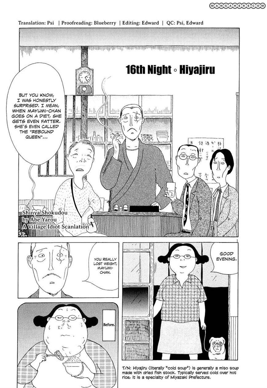 Shinya Shokudou 16 Page 1