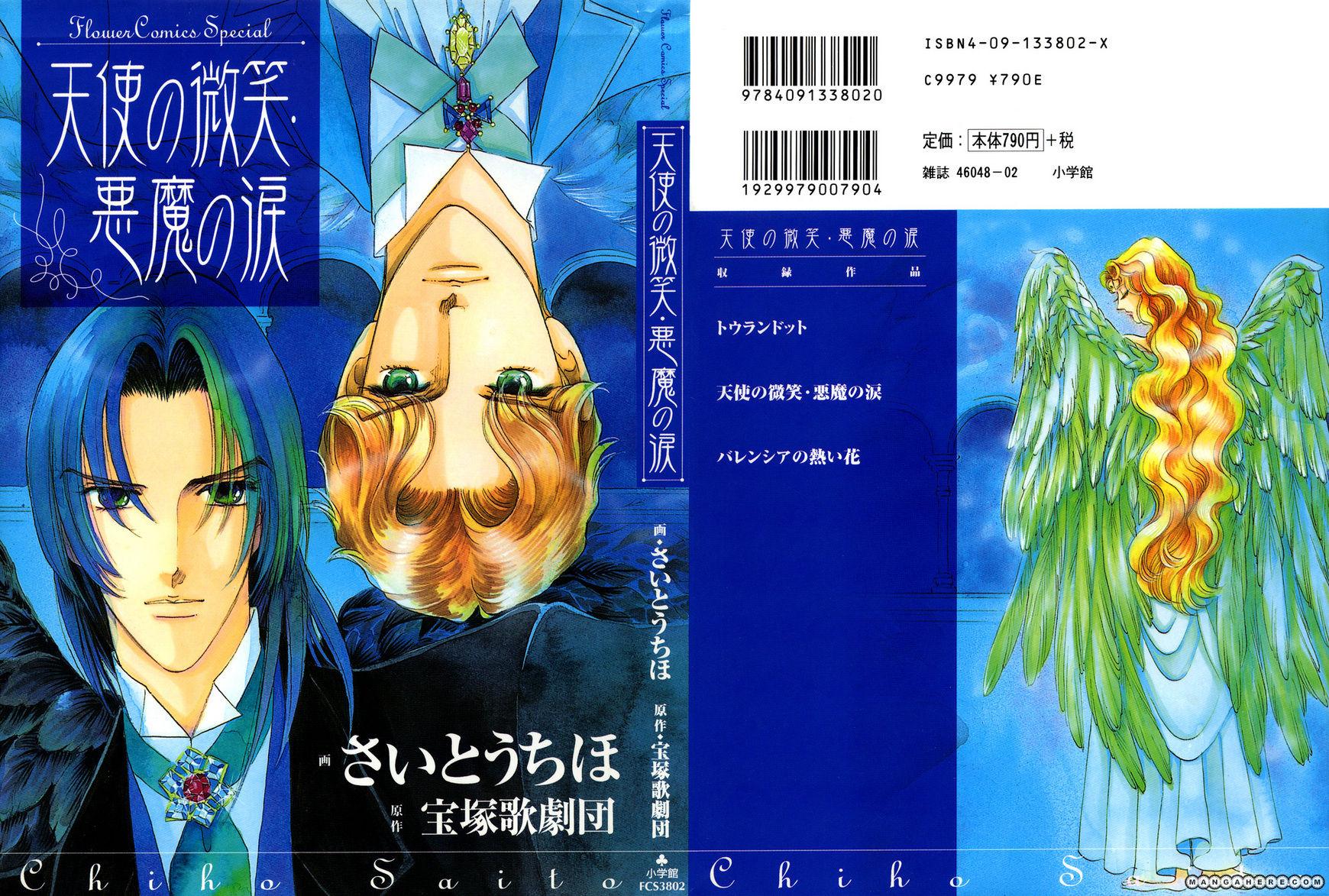 Tenshi no Hohoemi, Akuma no Namida 1 Page 2